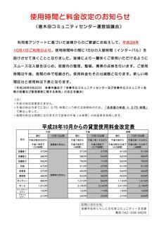 インターバル利用料金改定.jpg